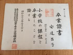 1951年日本岛根县小学毕业证《卒业证书》一张