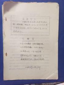 文革书刊资料:韩子栋同志报告全文 【16开  油印本,共26页】