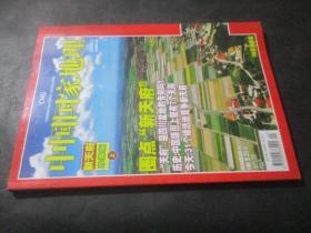中国国家地理 2008年第1期