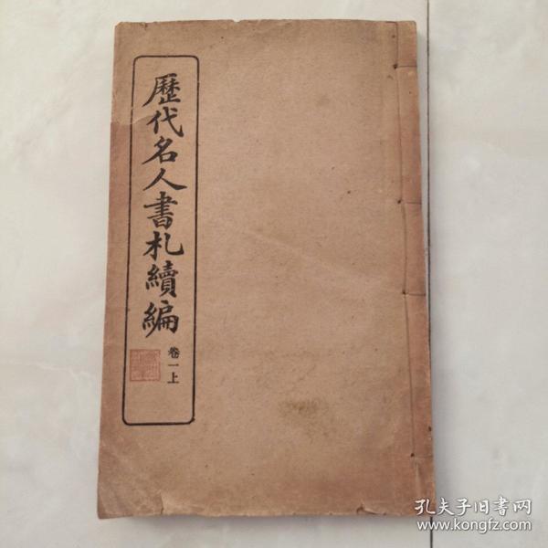 线装书《历代名人书扎续编》(卷一上)32开本。