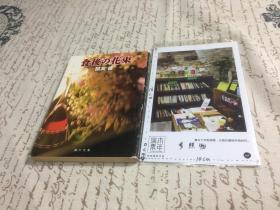 日文原版: 食后の花束 【存于溪木素年书店】