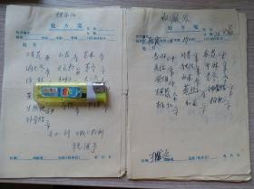 1972年等名中医祝谌予(师施今墨),王治远, 高培雯等医方169份