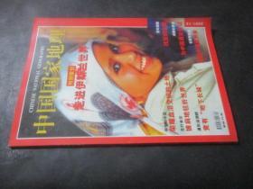 中国国家地理 2001年第12期