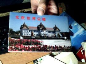 北京世界公园 明信片 10张       7C