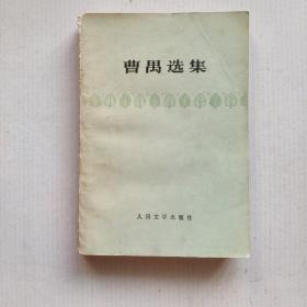 《曹禺选集》(61年北京1版,78年辽宁1印)(雷雨 日出 北京人)