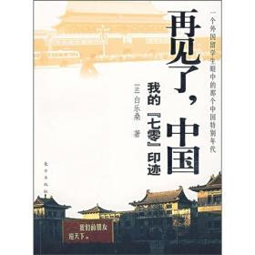 """再见了,中国:我的""""七零""""印迹(一个外国留学生眼中的那个中国特别年代)"""