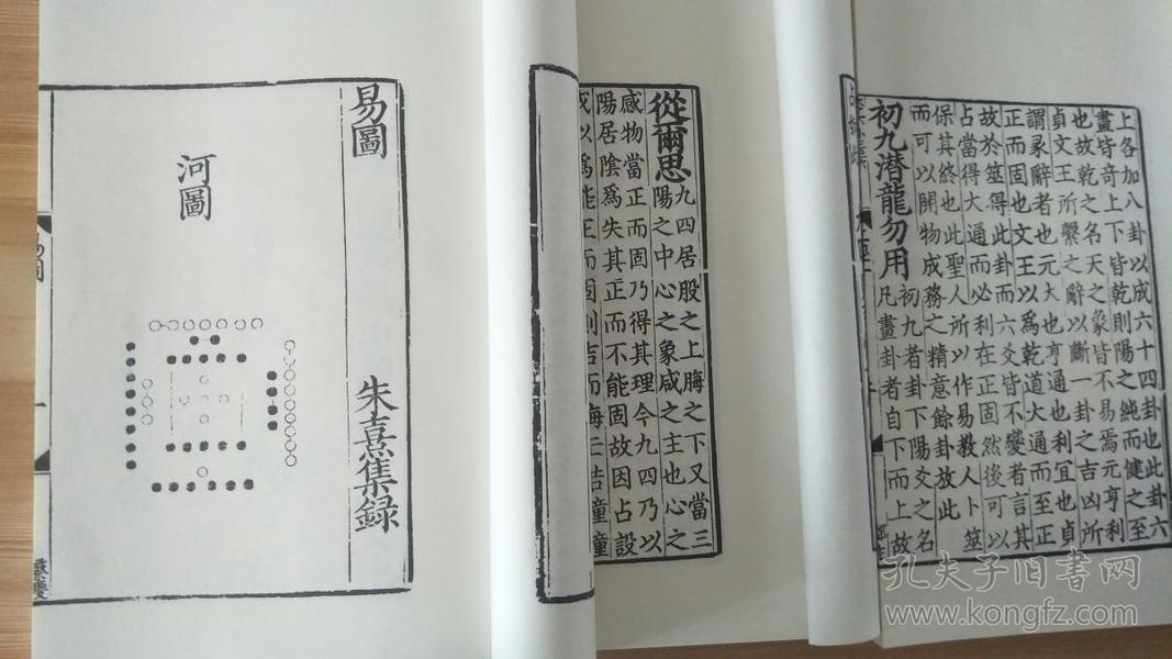 传统国学超大字本线装书《周易本义》
