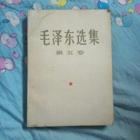 毛泽东选集第五卷大字本【1977.4北京一版一印】