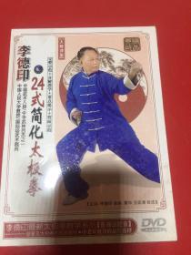 李德印24式简化太极拳 DVD 十品未拆