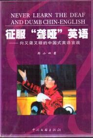 """征服""""聋哑""""英语——向又聋又哑的中国式英语宣战"""
