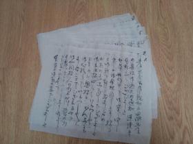 明治时期日本毛笔飘逸草书书写书信一封共九张