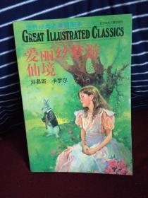 世界经典名著插图本   爱丽丝梦游仙境
