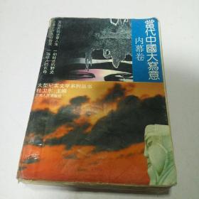 当代中国大写意   内幕卷(?#35805;?#19968;印)品相不好
