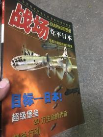 战场 炸平日本