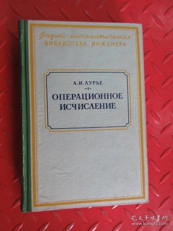 外文书:运算微积分学及其在力学问题中的运用 俄文:硬精装  共431页