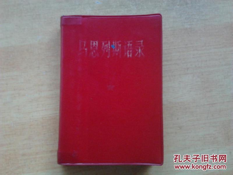 马恩列斯语录【红塑皮】北京版1967年