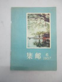 《集邮》1957年第6期 (总第30期)人民邮电出版社 16开16页