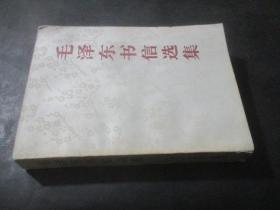 毛泽东书信选集  32开本