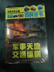 中国少年儿童百科全书 军事天地交通纵横 全10册