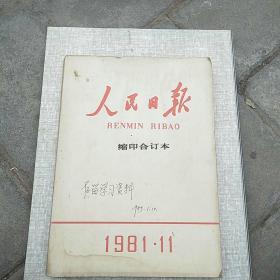 人民日报_缩印合订本(1981.11)