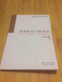 转型发展创新驱动丛书:决策研究与软科学