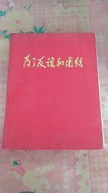 为了友谊和团结 精装本 大16开 朝鲜画册