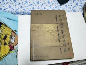 杜尔伯特蒙古族辞典