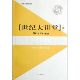 世界大讲堂第15辑/Z