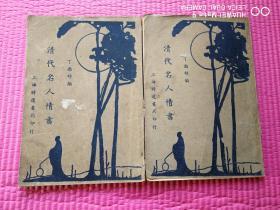 民国《清代名人情书》全二册 内有吴三桂、多尔衮、董小宛、柳如是、和珅等情书。丁南邨编、上海时还书局民国25年10月再版、