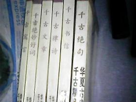 千古绝句、千古寓言、千古绝妙好词、千古文章、千古书信、千古律诗 6本合售