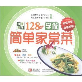 好吃易学128例·边吃边做:学做简单家常菜