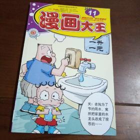 漫画大王 2015年第11集