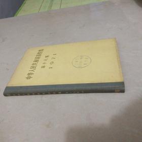 中华人民共和国条约集.第十八集.1971