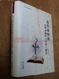 宗教与社会研究丛书:近代基督教在华西地区文字事工研究