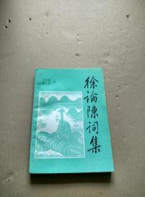 徐论陈词集(作者陈忠签赠本)