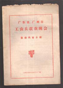 1965年广东省、广州市工农兵联欢晚会活动内容介绍(节目单)