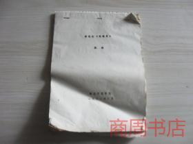 湖南师范大学颜雄先生 鲁迅论《死魂灵》手写手稿