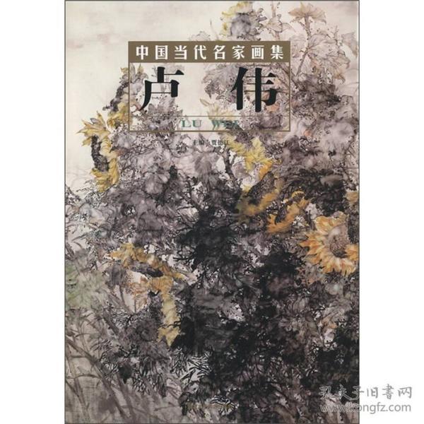 中国当代名家画集.卢伟