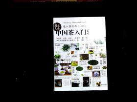 中国茶入门轻图典