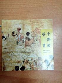 千佛殿壁画(40开本画册)