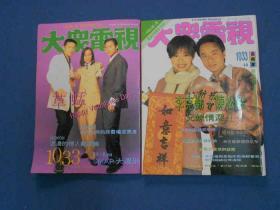 大众电视--1033-两册