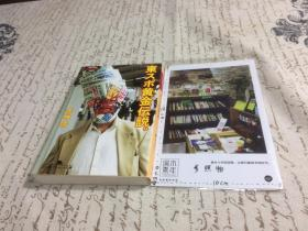 日文原版:  东スポ黄金伝说 【存于溪木素年书店】