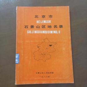 北京市石景山区地名录(80年版)