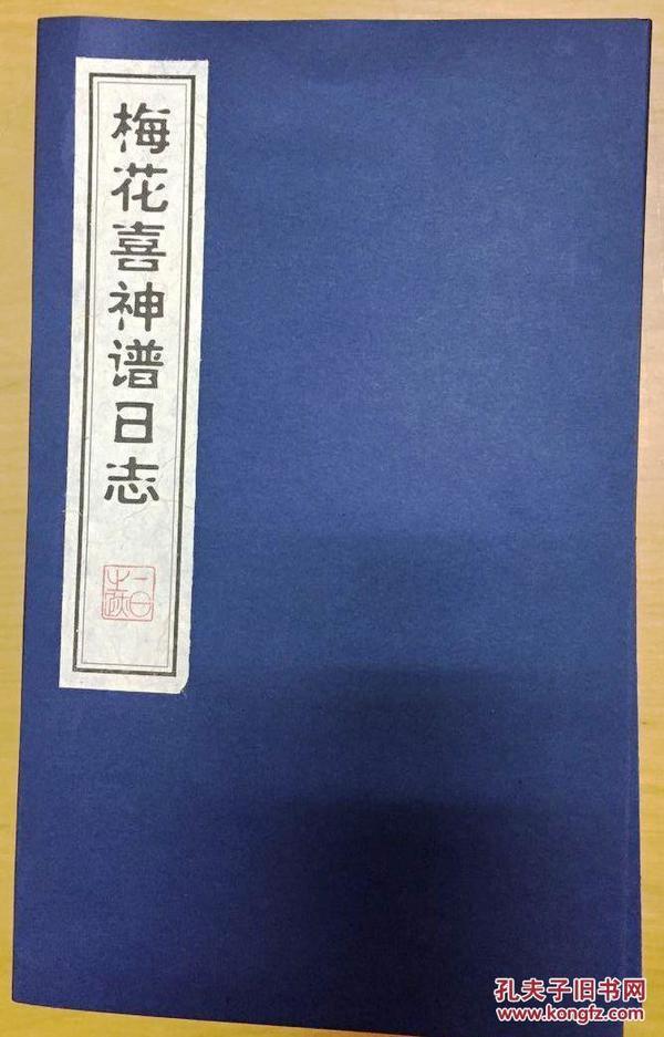 梅花喜神谱日志(32开 宣纸线装 红印本2017年9月1版1印)