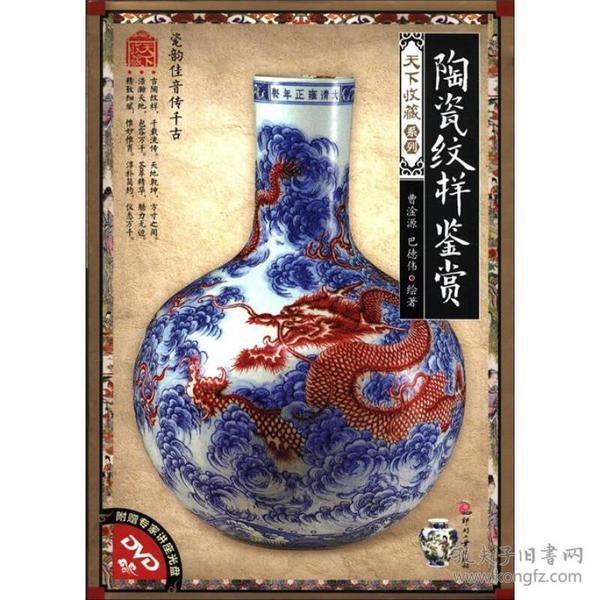 天下收藏系列:陶瓷纹样鉴赏