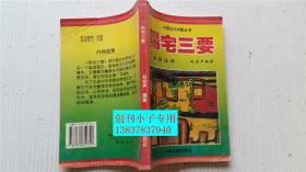 阳宅三要-白话注译 赵金声编著 中州古籍出版社