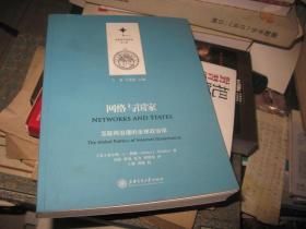 网络与国家:互联网治理的全球政治学