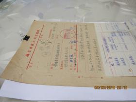 汇报复查清仓核资财产损失 手稿2页  914