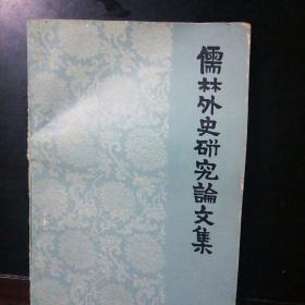 儒林外史研究论文集