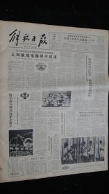 【报纸】解放日报 1983年9月26日【市青年宫在组织旅游中进行爱国主义教育】【田径赛高潮迭起精彩纷呈】